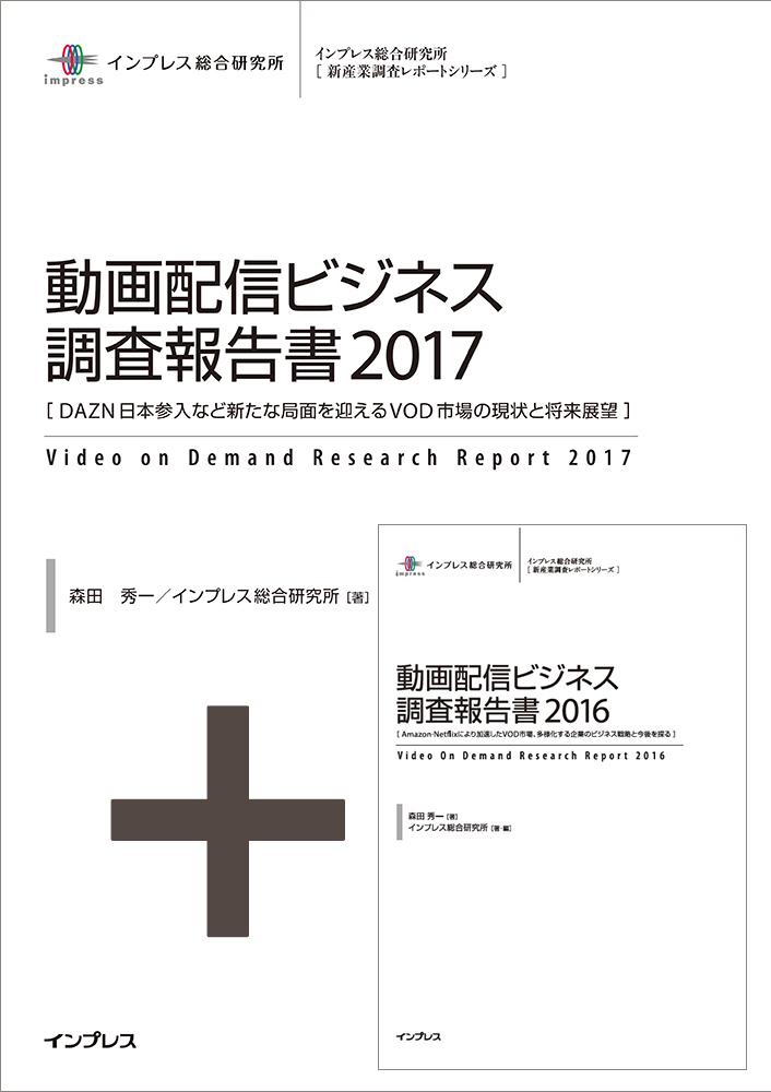 動画配信ビジネス調査報告書 2016+2017 電子版セット