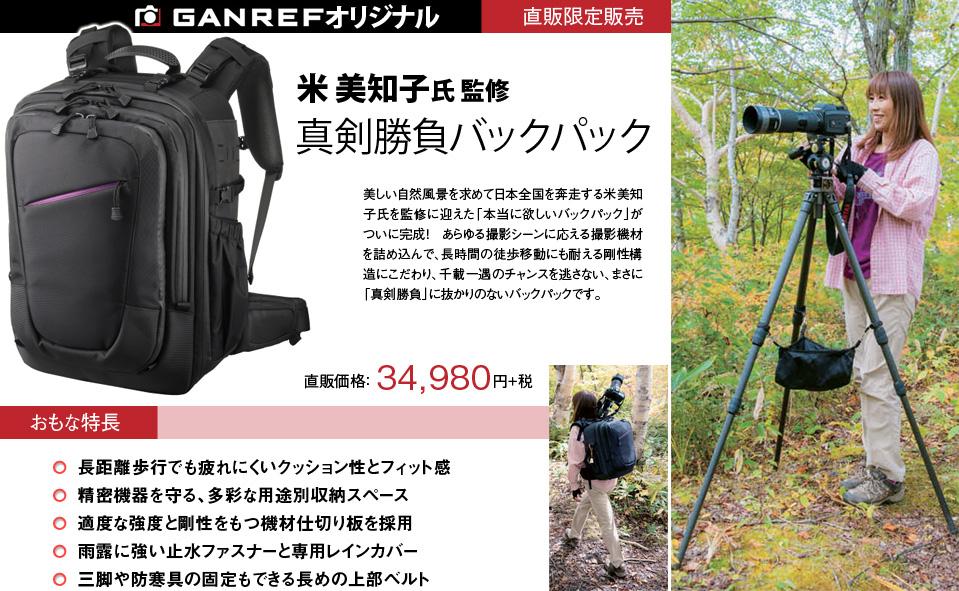 写真家 米美知子監修 GANREFオリジナル「真剣勝負バックパック」