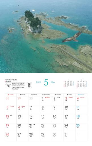 ドローンで撮影!空からの絶景カレンダー 鳥の目で見る美しいニッポン 2019