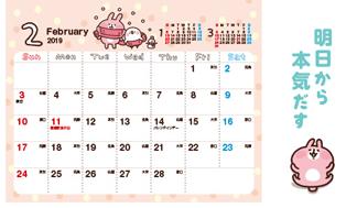カナヘイの小動物 ゆるっと伝言カレンダー