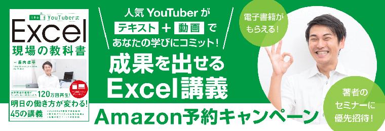 画像:できるYouTuber式 Excel現場の教科書