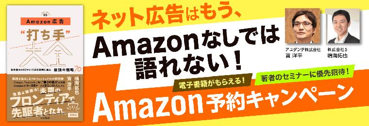 """画像:Amazon広告""""打ち手""""大全 世界最大のECサイトで広告運用に挑む 最強の戦略70(できるMarketing Bible)"""