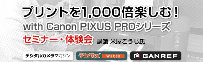 画像:プリントを1,000倍楽しむ!with Canon PIXUS PROシリーズ セミナー・体験会