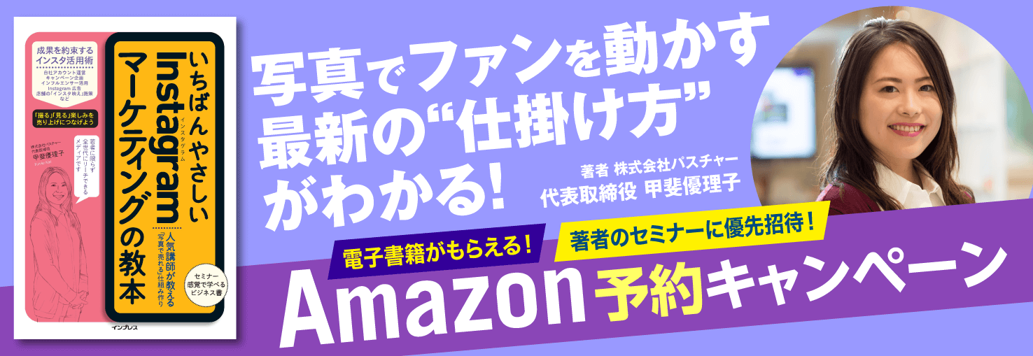 「いちばんやさしいInstagramマーケティングの教本」Amazon予約キャンペーン