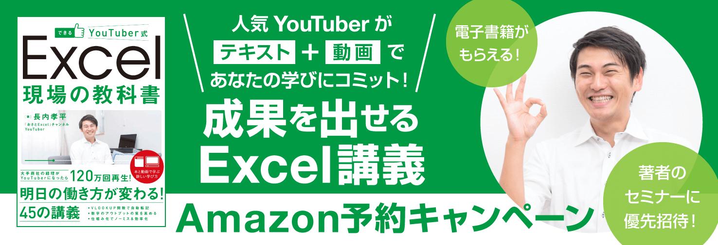 『Excel現場の教科書(できるYouTuber式)』Amazon予約キャンペーン