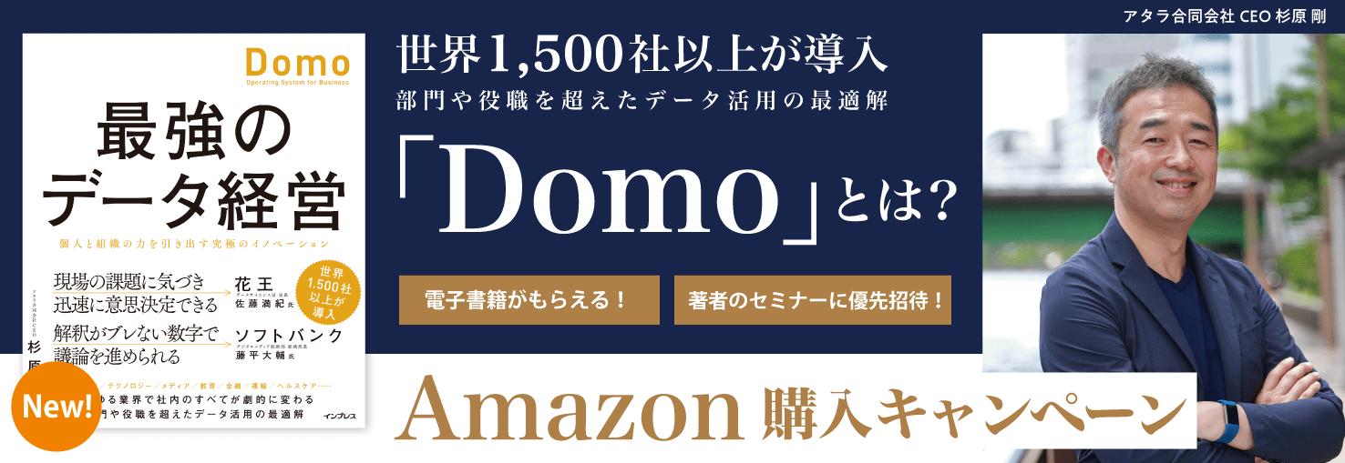 『最強のデータ経営 個人と組織の力を引き出す究極のイノベーション「Domo」』Amazon購入キャンペーン