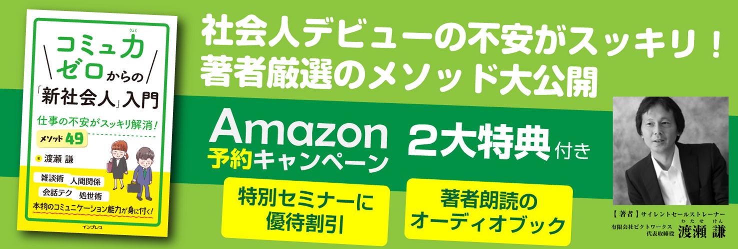 『コミュ力ゼロからの「新社会人」入門 仕事の不安がスッキリ解消!厳選メソッド49』Amazon予約キャンペーン