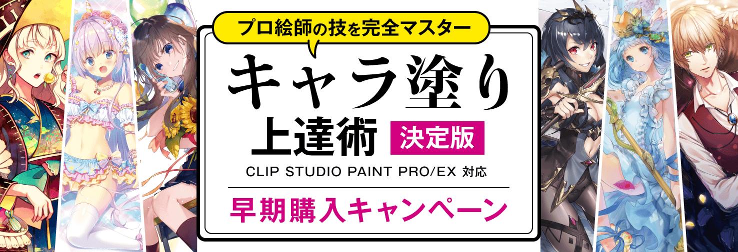 『プロ絵師の技を完全マスター キャラ塗り上達術 決定版』予約キャンペーン