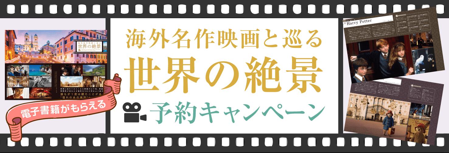 『海外名作映画と巡る世界の絶景』予約キャンペーン