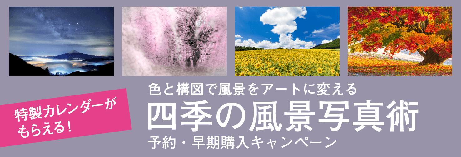『色と構図で風景をアートに変える 四季の風景写真術』予約・早期購入キャンペーン