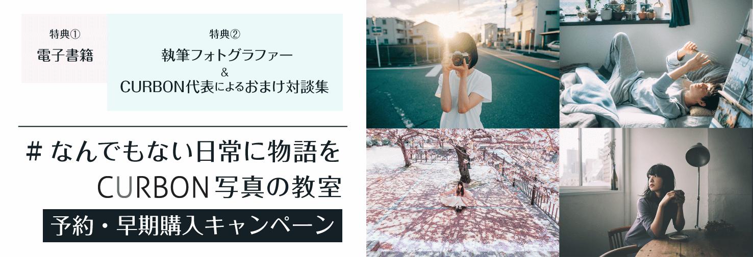 『#なんでもない日常に物語を CURBON 写真の教室』予約キャンペーン