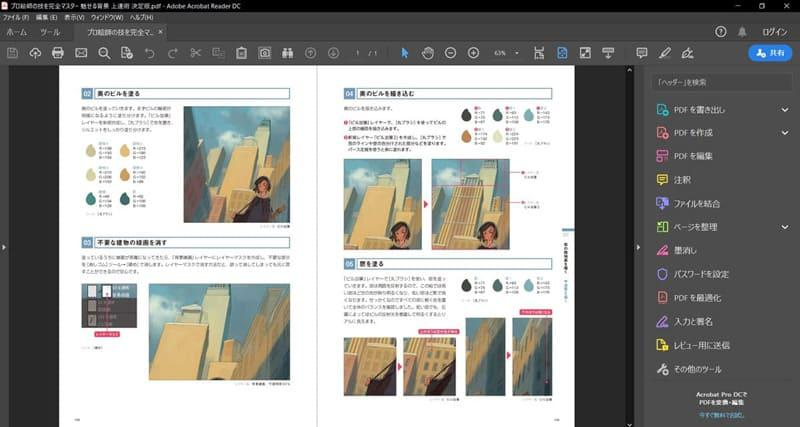 全ページ収録PDFファイル