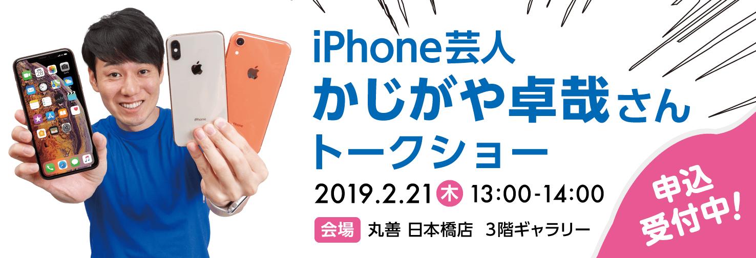 iPhone芸人かじがや卓哉さん トークショー@日本橋BOOKCON2019