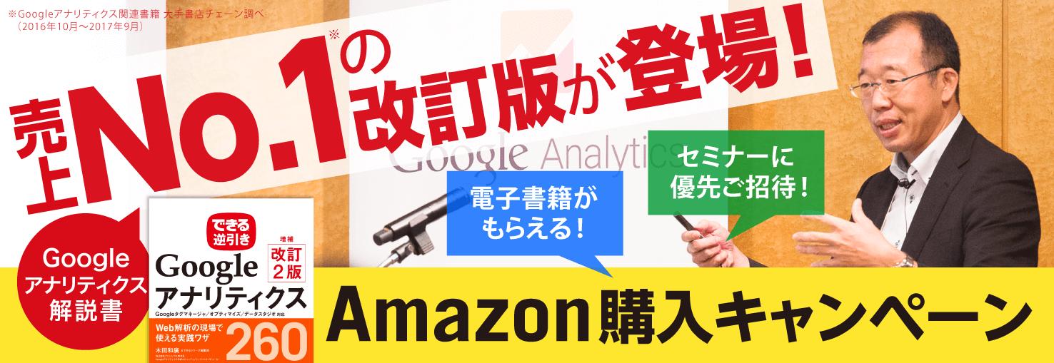 できる逆引き Googleアナリティクス 増補改訂2版 Amazon購入キャンペーン