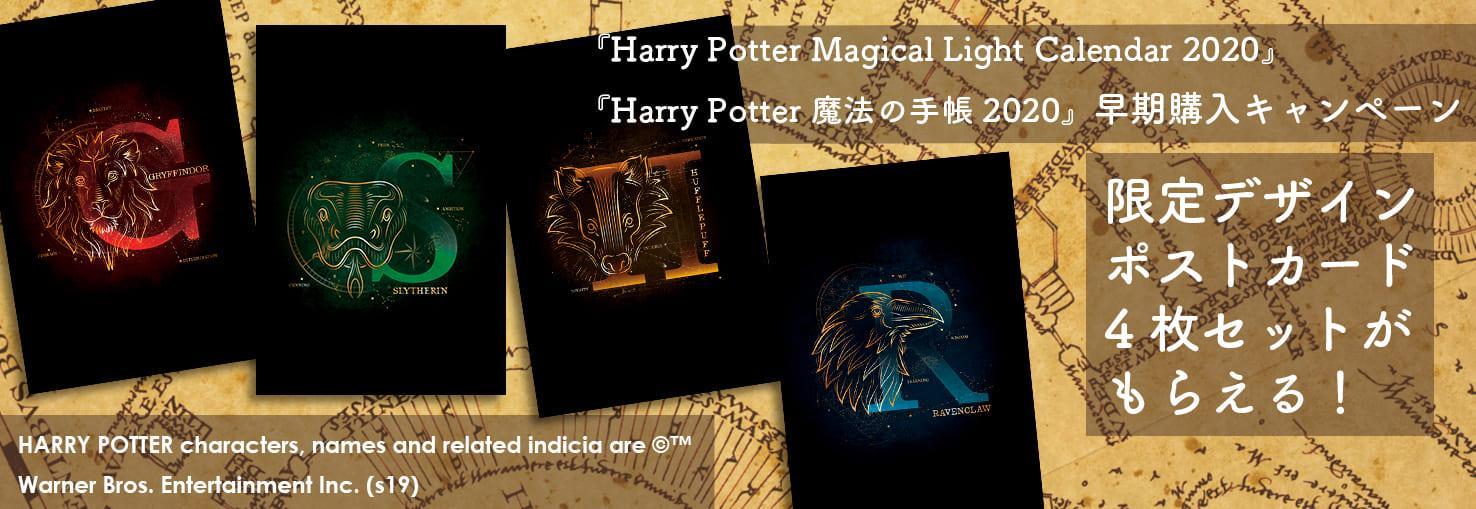『Harry Potter Magical Light Calendar 2020』『Harry Potter 魔法の手帳 2020』早期購入キャンペーン