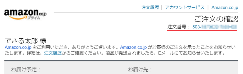 Amazon.co.jp 注文番号
