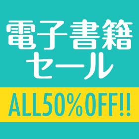インプレスブックス&Impress Watchサイトリニューアル記念SALE