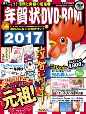 かんたん・おしゃれ・和・定番・年賀状素材集 2017