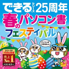 できるシリーズ25周年!春のパソコン書フェスティバル