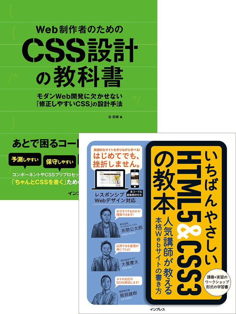 IT書・Web関連書キャンペーン