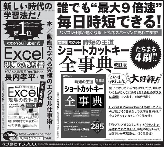 7月25日日経新聞掲載広告
