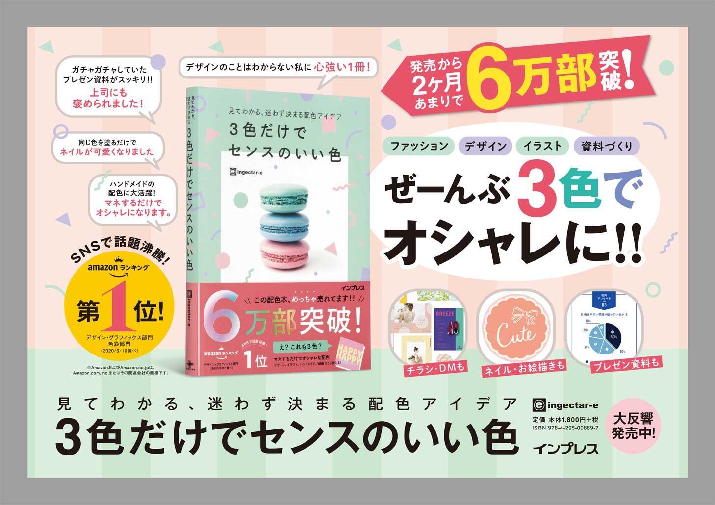 10月16日京王線交通広告