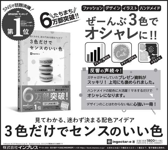 10月19日朝日新聞掲載広告