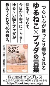 2月22日朝日新聞掲載広告