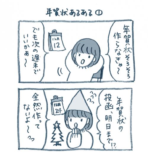 staffblog20181212-01.png