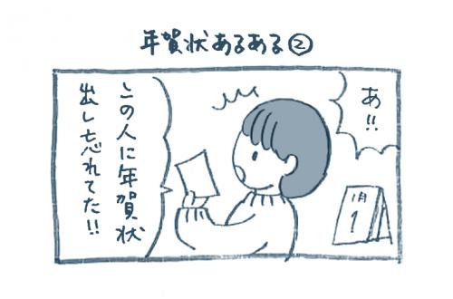 staffblog20181212-02.png