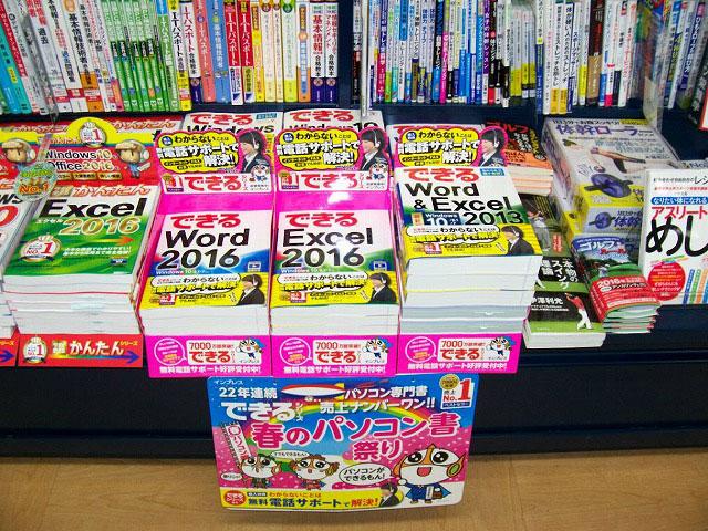 アミーゴ書店 フラワータウン店様(兵庫県三田市)