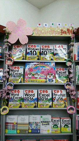 アバンティ ブックセンター 三田駅前様(兵庫県三田市)