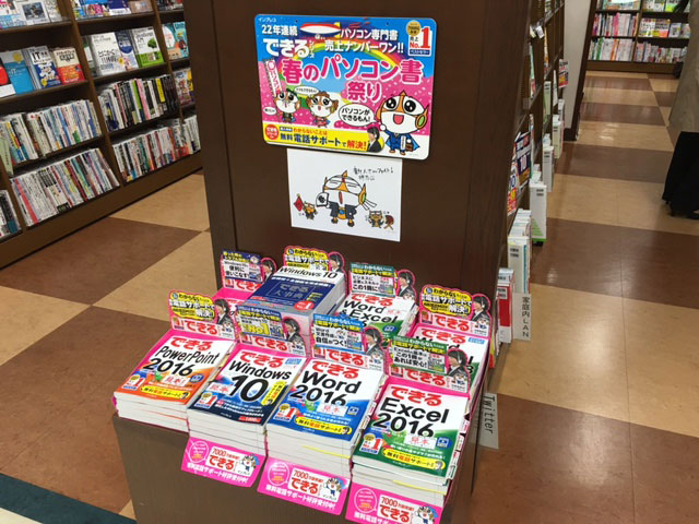 丸善 博多店様(福岡県福岡市)