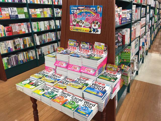 喜久屋書店 小倉店様(福岡県北九州市)