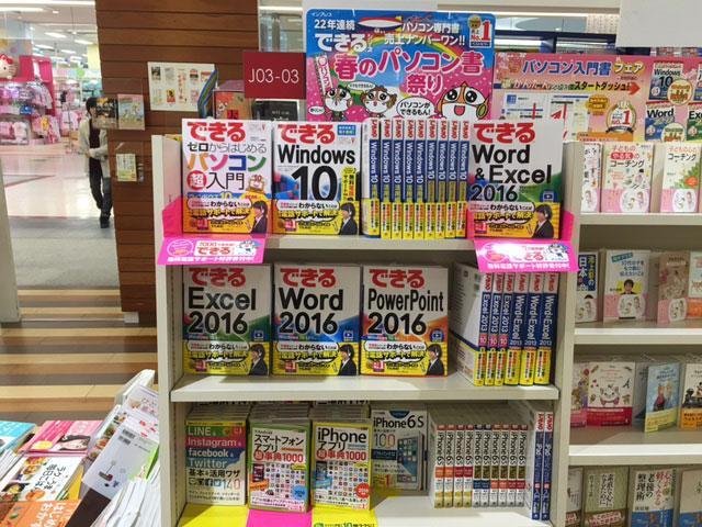 紀伊國屋書店 ゆめタウン博多店様(福岡県福岡市)