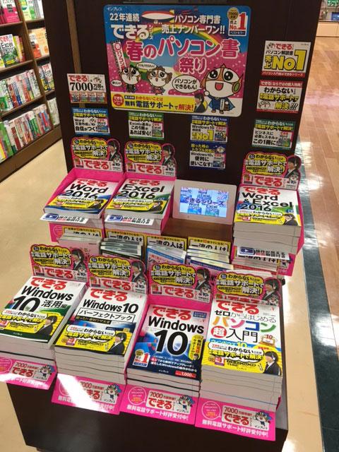 ジュンク堂書店 福岡店様(福岡県福岡市)