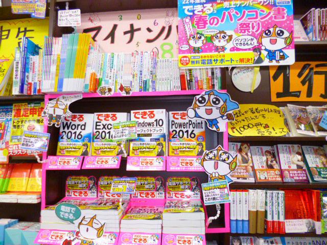 明屋書店 萩店様(山口県萩市)