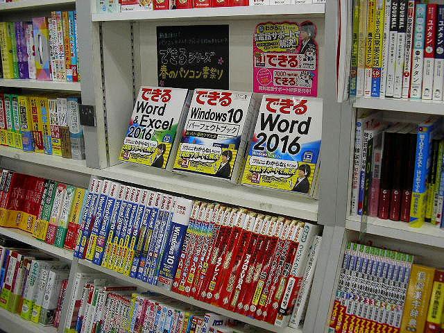 アミーゴ書店 小林店様(兵庫県宝塚市)