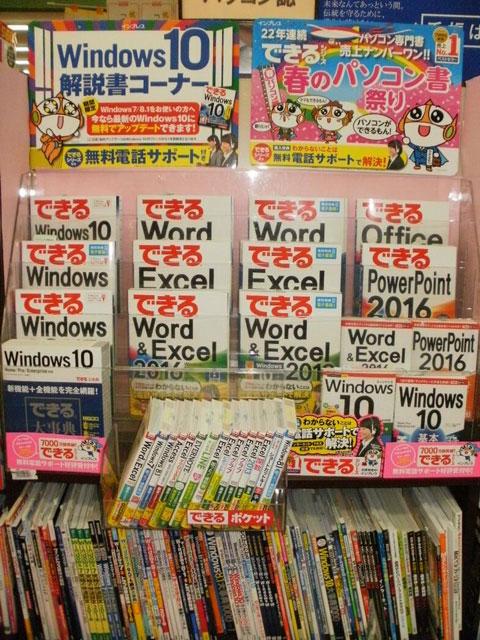 明屋書店 大洲店様(愛媛県大洲市)