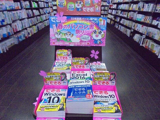 明屋書店 MEGA西の土居店様(愛媛県新居浜市)