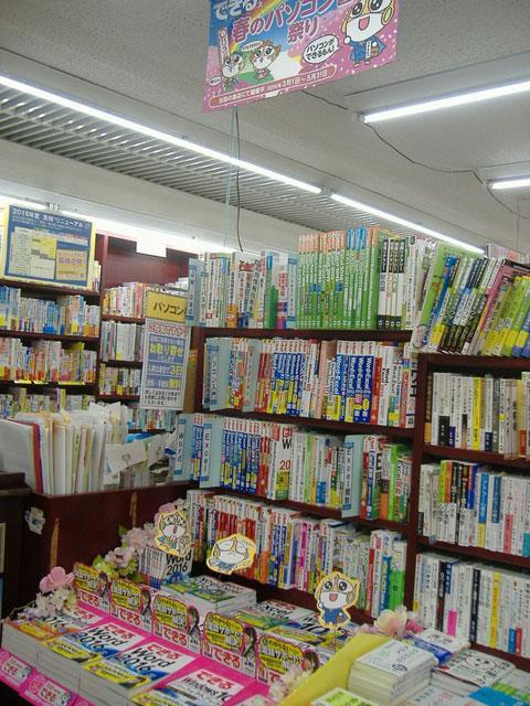 明屋書店 今治別宮店様(愛媛県今治市)