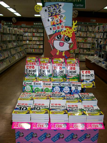 アバンティブックセンター京都店様