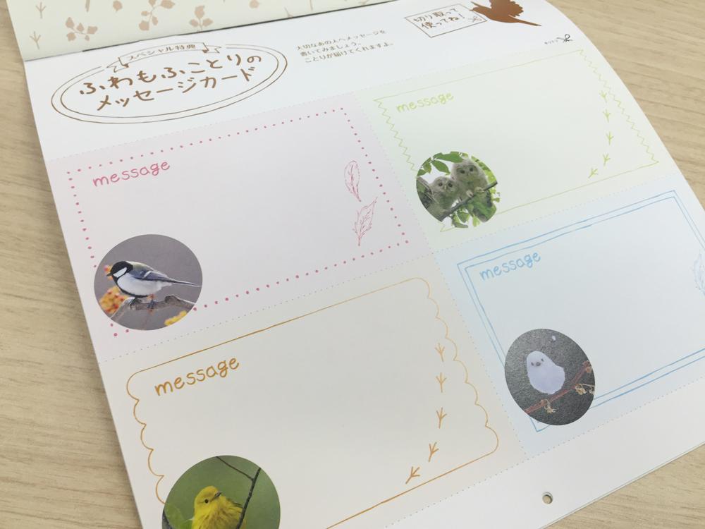 ましかくカレンダー ふわもふことり「ことりのメッセージカード」