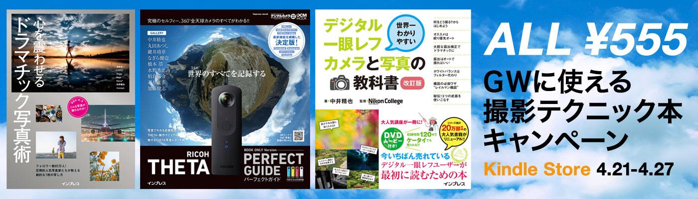 【全品555円】Kindleストア:GWに使える「撮影テクニック本」キャンペーン 4月27日まで開催中