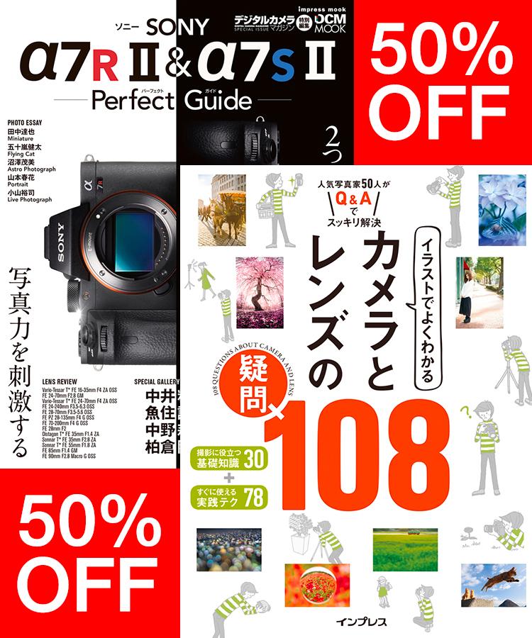 Reader Storeカメラ本フェア