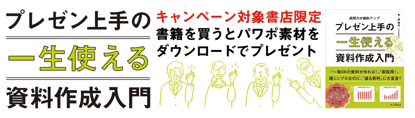 「一生使えるプレゼン上手の資料作成入門」発売記念キャンペーン開催中