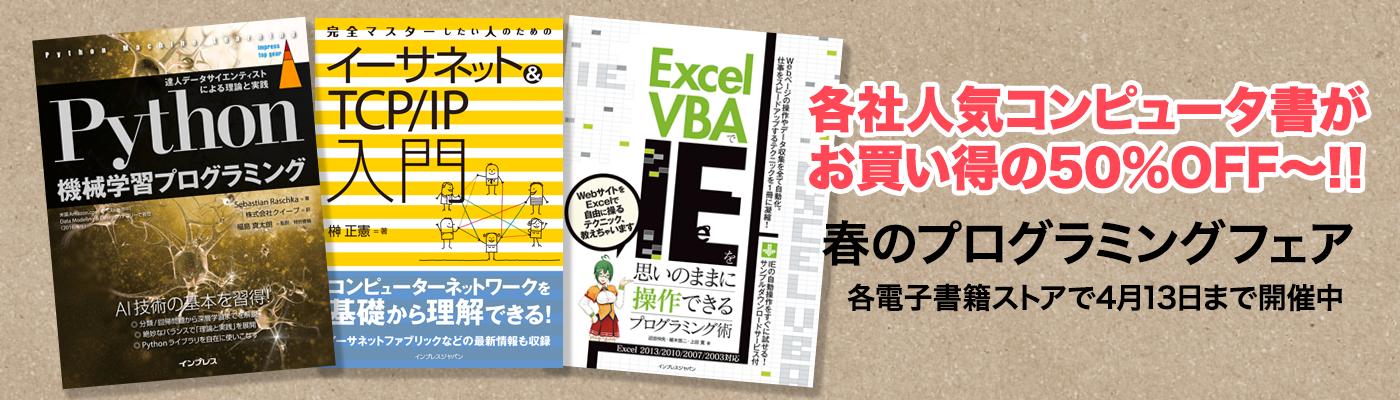 【50%OFF&ポイント還元】Kindleストア「春のフェア」開催中(4/2まで)