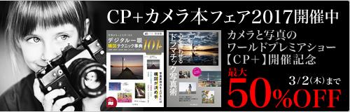 CP+ 2017 カメラ本フェア