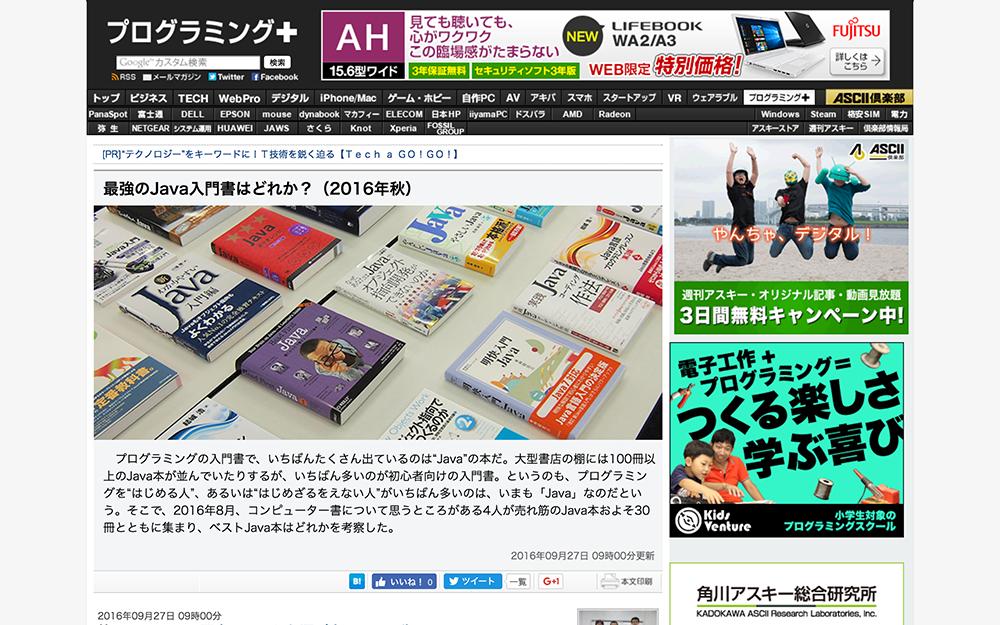 ASCII.jp「最強のJava入門書はどれか?(2016年秋)」
