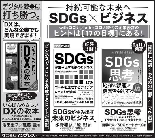 9月29日日経新聞掲載広告